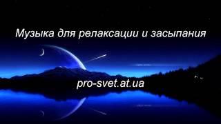 Музыка для релаксации и сна, 432 Гц