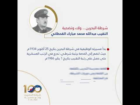 صفحات تاريخية في مسيرة شرطة البحرين بمناسبة مرور 100 عام على تأسيسها النقيب عبدالله محمد مبارك القحطاني 2019/12/24