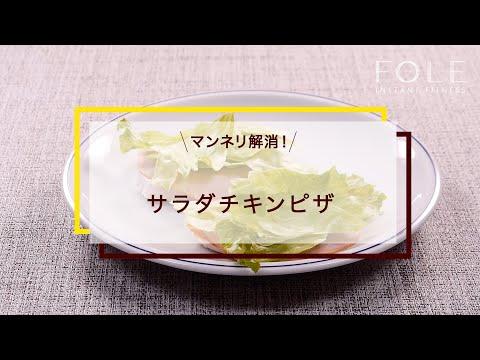 【高タンパク】サラダチキンピザのレシピ