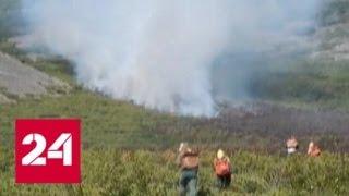Группа специалистов из Авиалесоохраны высадилась на горящей Чукотке - Россия 24