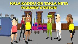 MY JOKE OF - KALA KADDU OR TAKLA NETA - RAILWAY STATION