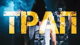 МС НЕМА - ТRАР [Official HD Video]