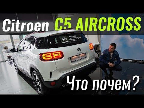 Citroen  C5 Aircross Кроссовер класса J - тест-драйв 3