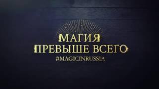 Магия превыше всего – короткометражный фильм о российских волшебниках