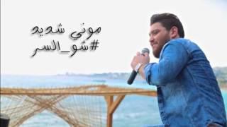 Moni Chdid - Shou El Ser 2017 / موني شديد - شو السّر