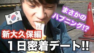 【密着】カップルが1日新大久保でデート!!! - YouTube