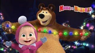 Маша и Медведь - Новогодний концерт 🎄 Сборник песен про зиму и Новый Год (2018 год)