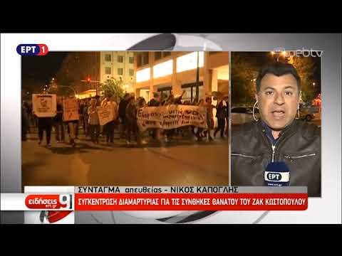 Πορεία διαμαρτυρίας για τις συνθήκες θανάτου του Ζακ Κωστόπουλου   ΕΡΤ