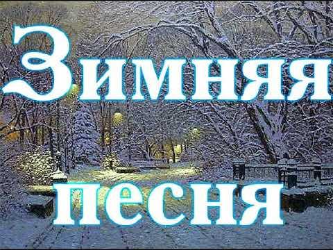 Звёздный мальчик - Зимняя песня & Двенадцать месяцев