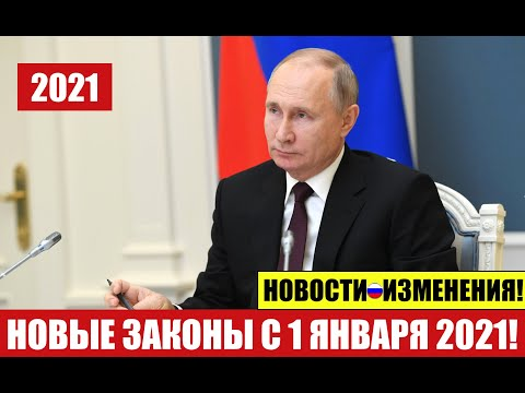 НОВЫЕ ЗАКОНЫ  В ЯНВАРЕ 2021. Изменения.  Новости.  Юрист.   адвокат