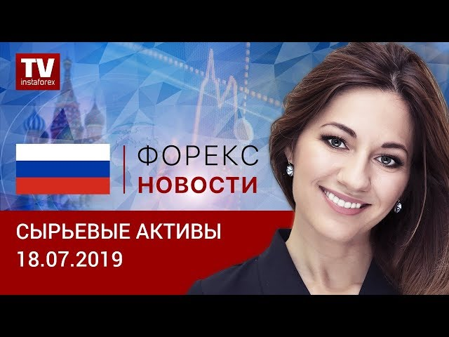 18.07.2019: Нефть продолжает снижение на данных из США, рубль дорожает (Brent, RUB, USD)