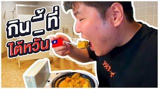 กินข้าวในโถส้วมที่ไต้หวัน - เพลินพุง (Modern Toilet)