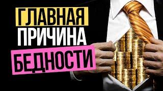 ⚠️ГЛАВНАЯ ПРИЧИНА БЕДНОСТИ! Причина бедности номер один = главное отличие мышления богатых от бедных - YouTube