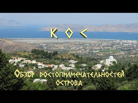Греция. Кос - обзор достопримечательностей острова