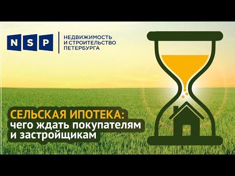 Видеоконференция NSP_Сельская ипотека_26/03/2020