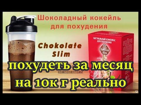 Chocolate slim реальные отзывы.  Есть ли способ похудеть chocolate slim?