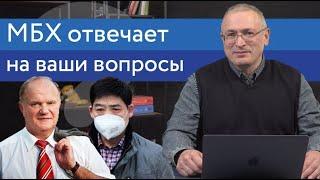 Ходорковский про короновирус, КПРФ и свою новую книгу| Ответы на вопросы | 14+