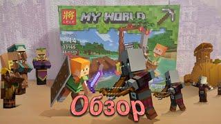 Обзор на китайский Лего майнкрафт!