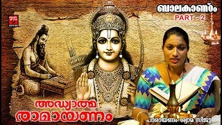 ramayanam balakanda part 2 in malayalam - Thủ thuật máy tính