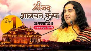 Shri Devkinandan Ji Maharaj Srimad Bhagwat Katha Karkarduma Delhi Day 01 || 26-Feb-2015