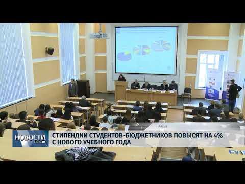 Новости Псков 30.08.2018 # Стипендия бюджетников с 1 сентября увеличится на 4 процента