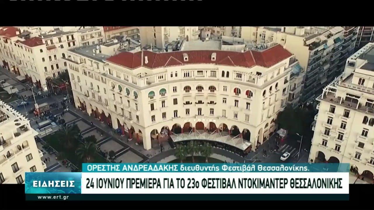 Πρεμιέρα Φεστιβάλ Ντοκιμαντέρ Θεσσαλονίκης στις 24 Ιουνίου | 17/06/2021 | ΕΡΤ