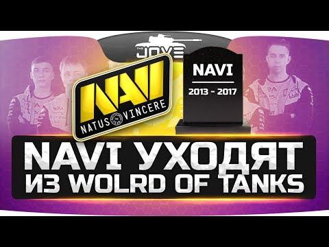 NAVI уходят из World Of Tanks