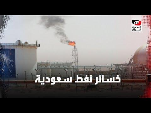 خسائر النفط في السعودية يهدد الإنتاج العالمي.. ماذا يحدث في المملكة؟