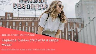 Урок: Карьера fashion стилиста в мире моды