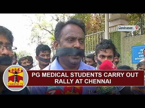 PG Medical Students carry out Rally by trying black cloth around their mouth at Chennai | Thanthi TV