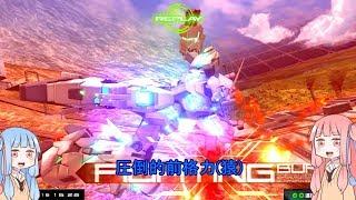 【EXVSMBON】迫真赤枠改部番外編.mp1【フルコーン、キュベレイその他】