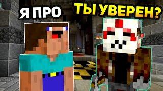 НУБ ПРОТИВ МАНЬЯКА! КТО КОГО? - (Minecraft Murder Mystery)