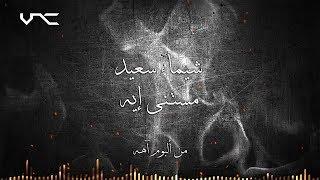 شيماء سعيد - مستنى إيه (فيديو كلمات) تحميل MP3
