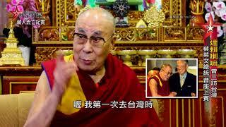 《我是救星0624》達賴喇嘛專訪
