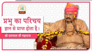 प्रभु का परिचय ज्ञान से प्राप्त होता है | Shri Satpal Ji Maharaj | Manav Dharam