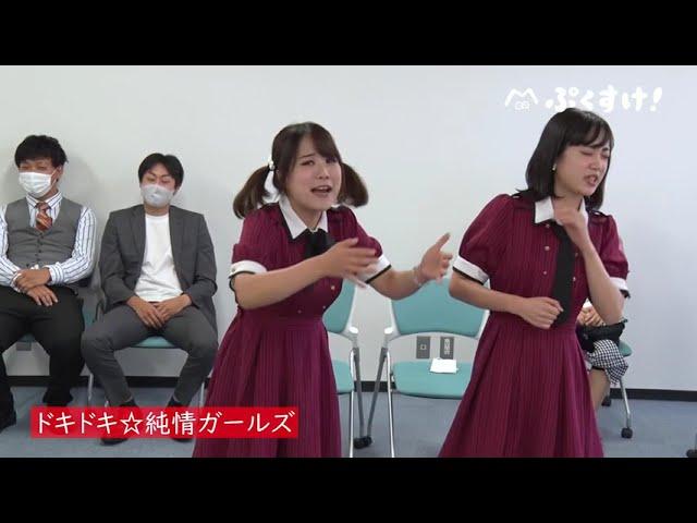 若手芸人×若手ディレクター相思相愛マッチング【ネタ】ドキドキ☆純情ガールズ