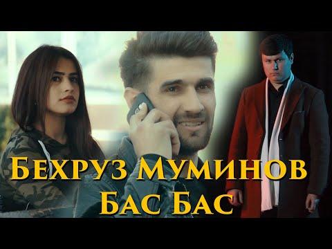 Бехруз Муминов - Бас бас (Клипхои Точики 2020)