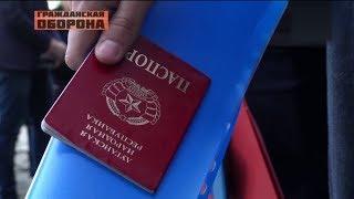 Страсти по гражданству! Какая ложь кроется в обещаниях Путина жителям ЛДНР - Гражданская оборона