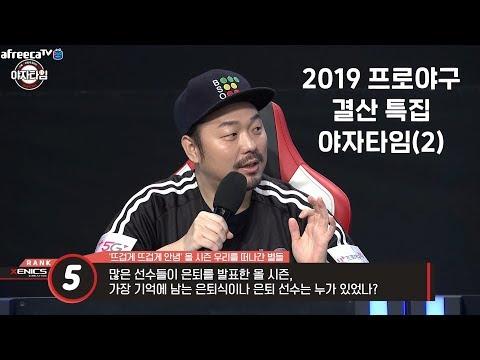 아프리카TV 야자타임 시즌 총 결산 part 2