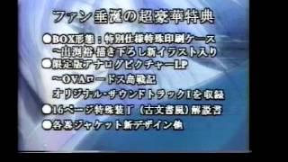 OVAロードス島戦記LDBOXCM