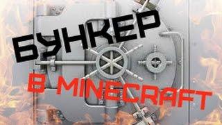 САМЫЙ ЛУЧШИЙ БУНКЕР В MINECRAFT | THE BEST BUNKER IN MINECRAFT