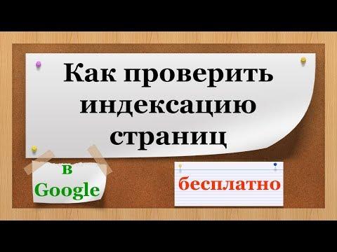 Как проверить индексацию списка страниц в Google