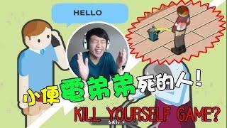 第一位小便電小弟弟死的人...:Five Minutes to Kill Yourself2