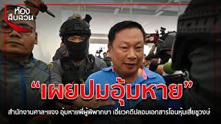 สำนักงานศาลฯเเจง อุ้มหายพี่ผู้พิพากษา เอี่ยวคดีปลอมเอกสารโอนหุ้นเสี่ยชูวงษ์ | Springnews | 24 ก.พ.63