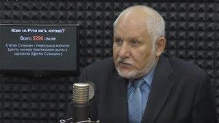 «Кому на Руси жить хорошо?» Степан Сулакшин на Mediametrics Live 2 от 27/09/2017