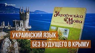 Крымчане учат украинский