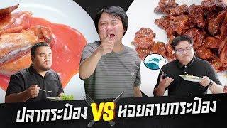 food vs food ยกที่ 7 : ปลากระป๋อง vs หอยลายกระป๋อง