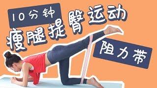 10分钟瘦腿提臀阻力带塑形运动!塑造完美腰臀腿线条!【周六野Zoey】 by 周六野 Zoey