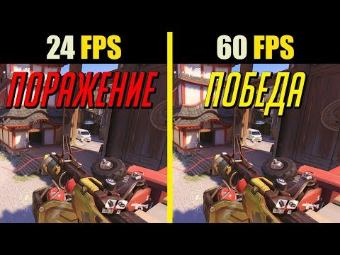 Как вернуть былой FPS в Overwatch