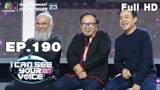 I Can See Your Voice -TH | EP.190 | สามโทน | 9 ต.ค. 62 Full HD
